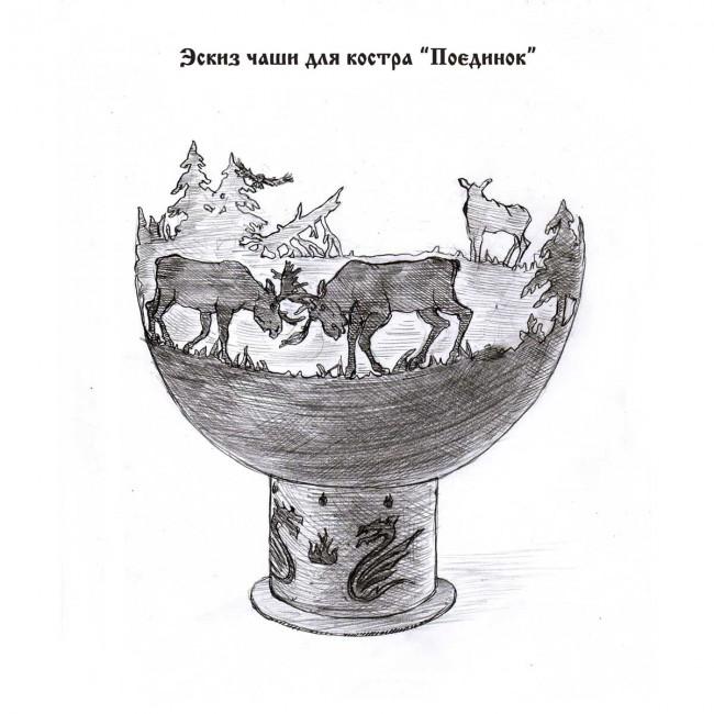 """Эскиз чаши для костра """"Поединок"""""""